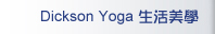 Dickon Yoga 生活美學