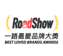 RoadShow Best Loved Brands Awards