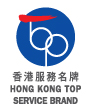 Hong Kong Top Service Brand